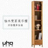 書櫃【UHO】柚木雙面一抽四格展示櫃