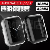 Apple watch 保護殼 1代2代3代 保護套 PC硬殼 透明 完美觸控 抗刮抗撞 38/42mm