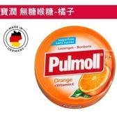 德國 Pulmoll 寶潤喉糖 ~橘子薄荷 50g(無糖)