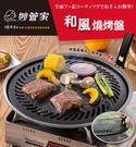 烤肉(Bar-B-Q)、牛排,亦可烤魚蝦、烤番薯、蔬菜、香腸、熱狗、甜不辣等。