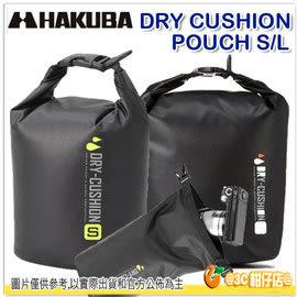 HAKUBA DRY CUSHION POUCH L 澄瀚公司貨 防水袋 相機袋 防水袋