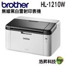 【限時促銷 ↘】Brother HL-1210W 無線黑白雷射印表機