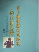 【書寶二手書T3/財經企管_CGY】員工如何讓公司成功的12道金牌_廖火木