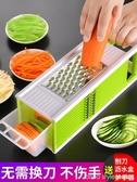 多功能廚房用品切菜土豆絲切絲器擦絲家用切片家用蘿卜刨絲神器 LannaS