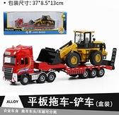 汽車模型 合金車模型集裝箱平板車油罐運輸車重型卡車玩具男孩玩具汽車【快速出貨八折鉅惠】