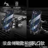 車用支架車載手機架汽車支架車用導航架車上支撐架吸盤式出風口車內多功能 貝兒鞋櫃
