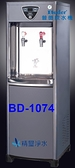 普德-立式雙溫水塔熱交換型 RO飲水機BD-1074【含標準五道RO過濾系統喔!】