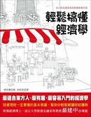 (二手書)輕鬆搞懂經濟學:在小吃店遇見凱因斯﹝最新修訂版﹞