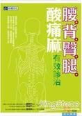 腰背臀腿酸痛麻 有效診治
