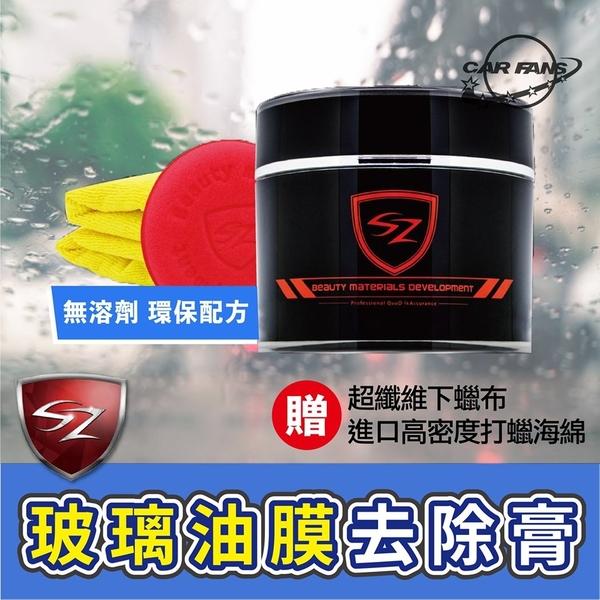 【愛車族】SZ玻璃油膜去除膏「有效去除玻璃油膜,玻璃乾淨增亮,改善雨刷異音」