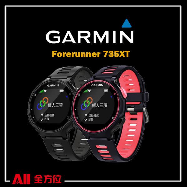 預購品【Garmin】Forerunner 735XT 腕式心率GPS全能運動錶 -黑/粉(0100161420) 全方位跑步概念館