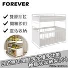 【日本FOREVER】日式無印風廚房水槽...