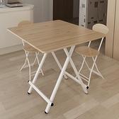折疊桌子餐桌家用小4人簡易多功能2木方桌可吃飯圓形的正方形飯桌-享家