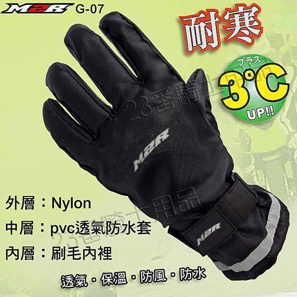 【M2R G07 防水 手套 保暖 手套 機車 手套 耐寒 防風 手套 】可自取