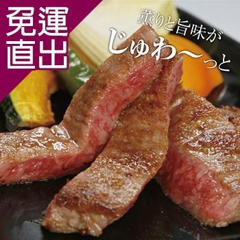 勝崎生鮮 日本A5純種黑毛和牛凝脂牛排~小份量4片組 (150公克±10%/1片)【免運直出】