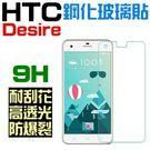 HTC desire 10 pro 650 830 728 530 626 825 鋼化玻璃貼 自動吸附 全膠 滿版 9H 保護貼【采昇通訊】
