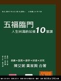 書五福臨門:人生圓滿的最後10 堂課