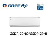 GREE 格力【 GSDP-29HO/ GSDP-29HI】R410A新精品 變頻冷暖分離式