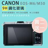 滿版 免裁切 CANON EOS M6 M50   9H 鋼化玻璃 鋼化貼 保護貼 佳能