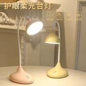 簡約可調光led小臺燈觸摸充電式護眼燈大學生宿舍學習保視力臺燈