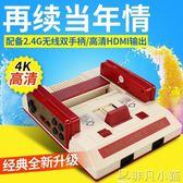 遊戲機 小霸王智慧高清4K電視游戲機8位插fc卡無線雙手柄懷舊經典紅白機     非凡小鋪