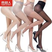 南極人絲襪女薄款連褲襪春夏季黑肉色防勾絲性感女士膚色隱形透明 東京衣秀