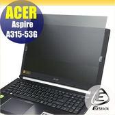 【Ezstick】ACER A315 A315-53G 筆記型電腦防窺保護片 ( 防窺片 )