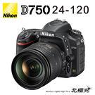 Nikon D750 24-120 KIT - 國祥公司貨 ★登入送原電到10月底止!
