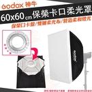 神牛 Godox 60 x 60 公分 柔光罩 柔光箱 無影罩 保榮卡口 保榮卡盤 60x60 cm 婚攝 人像拍攝 商品攝影