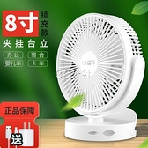 車載風扇 8寸usb風扇夾式充電款型小風扇學生宿舍辦公室床上桌面上車載風扇