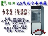瑞興2.5尺風冷半凍藏凍庫/上冷藏下冷凍/自動除霜不銹鋼凍庫/玻璃門凍庫/營業用冰箱/大金