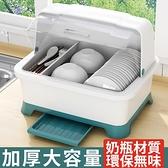 放碗碟收納盒箱帶蓋瀝水碗筷置物架家用廚房臺面餐具盤碗柜【母親節禮物】