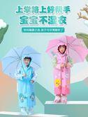 兒童雨衣幼兒園男童女童寶寶小孩厚雨披小學生大童帶書包位 時尚教主