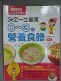 【書寶二手書T9/保健_ZIA】決定一生健康! 0~3歲營養食譜_吳光馳