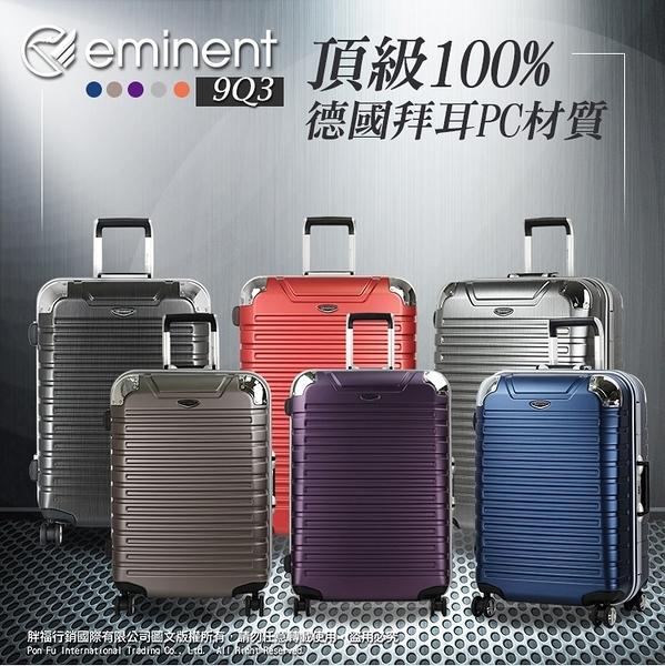 行李箱 2021新款 深鋁框 eminent 萬國通路 28吋 9Q3 旅行箱 百分百頂級PC