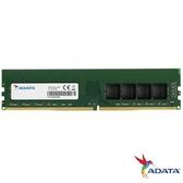 ADATA 威剛 DDR4 2666 16G 桌上型記憶體【刷卡含稅價】