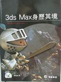 【書寶二手書T9/電腦_ZJY】3ds Max身歷其境(附光碟)_盧俊諺