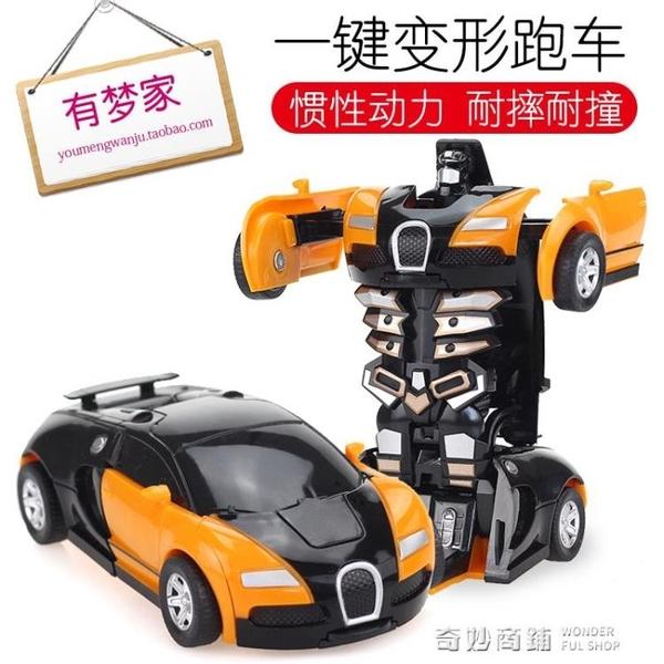 【買一送一】變形玩具金剛5 兒童男孩大黃蜂一鍵慣性撞擊PK小汽車機器人 奇妙商鋪
