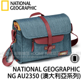 NATIONAL GEOGRAPHIC 國家地理 NG AU 2350 小型郵差包 (6期0利率 免運 正成公司貨) 澳大利亞系列 相機包