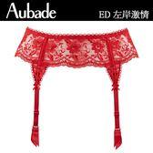 Aubade-左岸激情S-L蕾絲高腰吊襪帶(紅)ED