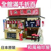 【小福部屋】【大阪店鋪系列 章魚燒舖】日本原裝 和風袖珍屋 親子DIY 玩具【新品上架】
