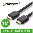 [鼎立資訊] 綠聯 HDMI2.0傳輸線 高品質24K鍍金接頭 1M