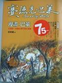 【書寶二手書T5/漫畫書_XGS】漫畫‧巴萊_邱若龍