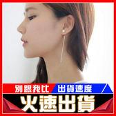 [24hr-現貨快出] 歐美 飾品 極簡約風 珍珠 個性 耳釘 女 長款 耳環 韓國 氣質 百搭 造型 耳飾