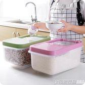 廚房密封米桶20 斤裝面粉收納桶大米桶10kg 防潮防蟲米缸家用儲米箱印象家品