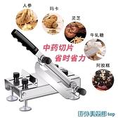 切肉機 中藥切片機藥店人參靈芝阿膠糕切片機切年糕刀家用手動藥材切片機 野外俱樂部