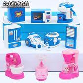 電動迷你生活小家電洗衣機玩具套裝可加水能洗女孩仿真過家家