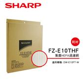 SHARP夏普DW-E10FT-W專用HEPA集塵過濾網 FZ-E10THF