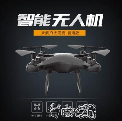 遙控飛機無人機高清專業超長續航四軸飛行器耐摔充電兒童玩具igo時光之旅