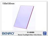 Benro 百諾 抗光害濾鏡 Master TrueNight Filter 150x150mm